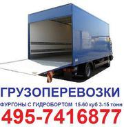 8495-7416877 Грузоперевозки Москва фургон тент 5-10т 8 м 60 куб гидроборт 2, 5 тонны