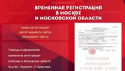Временная прописка в Москве и Московской области