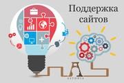 Техническая и информационная поддержка сайтов от ООО АСТОНИА