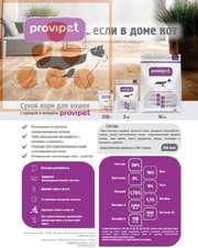 Корм для кошек с курицей ProviPet ПровиПет 10 кг