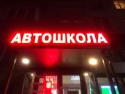 Автошкола на Щелковской - Первомайской предлагает обучение доступные цены