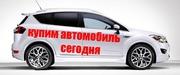 Срочный выкуп автомобилей в Москве и Подмосковье с выездом на осмотр