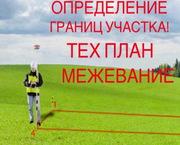 Межевание земельных участков в Истре Истринском районе