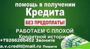 Одобрим каждому кредит с проблемами получения. От 100 тысяч рублей.