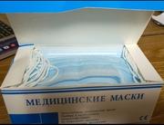 Маска медицинская 3-х слойная