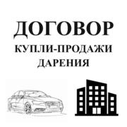 Договор купли-продажи авто,  недвижимости on-line