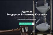 Адвокат  Владимир Юрьевич Бондарчук