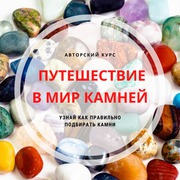 Курс Путешествие в мир камней