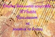 Уроки вокала для детей и взрослых в центре Москвы