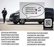 Перевозки Донецк Москва. Автобус Донецк Москва. Попутчики Донецк Москв