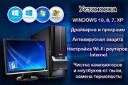 Выезд компьютерного мастера по адресу в Москве и Московской области