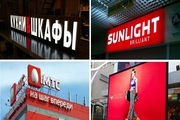 Вывески,  световые,  объемные буквы в Одинцово