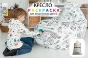 Кресло-мешок «Раскраска» для ребенка